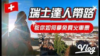 【瑞士#02 Vlog】 屠潔的瑞士深度旅遊,帶你尋找日內瓦絕佳美景