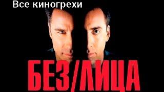 """Все киногрехи и киноляпы фильма """"Без лица"""""""