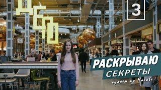 Смотреть видео Раскрываю секреты. Оксана Томенко о себе и своих проектах. Гуляем по Москве онлайн