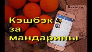 """Как получить кэшбэк за мандарины в приложении """"ВКонтакте"""""""
