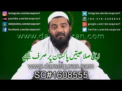 """(SC#1608555) """"Apni Salahiyatain Pakistan Py Sarf Kijiye"""" Mufti Abdur Rehman Madni"""