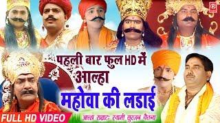 Aalha Mahoba Ki Ladai Surjan Chaitanya Full HD Aalha 2019 Rathore Cassettes