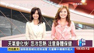 東森新聞(Youtube)