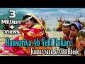 Bansuriya Ab Yehi Pukare   Kumar Sanu & Asha Bhosle   HD Video