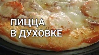 Домашняя пицца в духовке и 6 принципов Вкусное дрожжевое тесто для пиццы Рецепт от Хлебстори