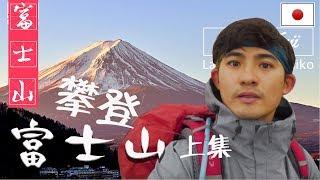 富士山登頂全紀錄(上集)-我的富士山追尋之旅[微電影]