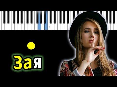 Клава Кока - Зая   Piano_Tutorial   Разбор   КАРАОКЕ   НОТЫ