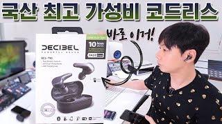 국산 최고 가성비 코드리스! T90 상세 리뷰 + 공동구매