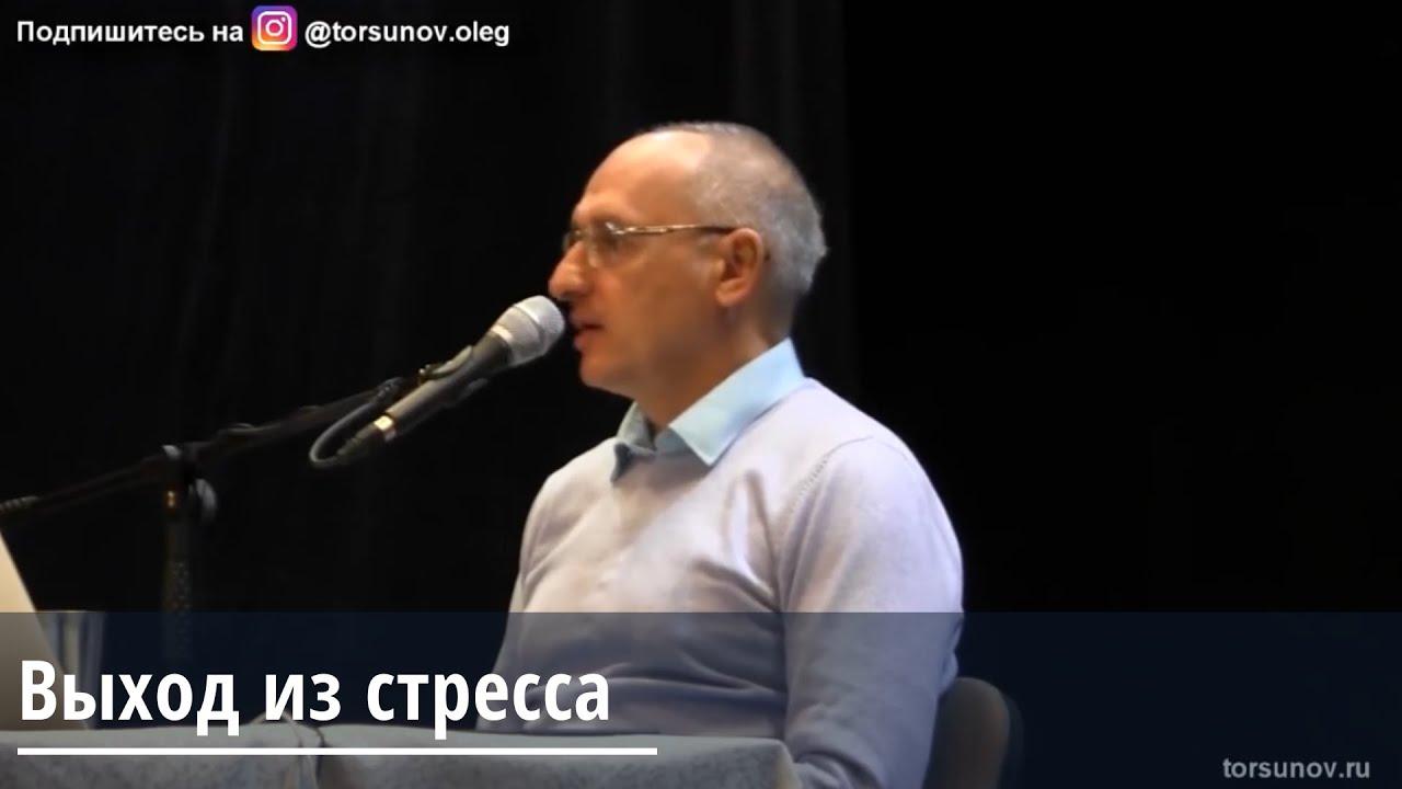Торсунов О.Г.  Выход из стресса