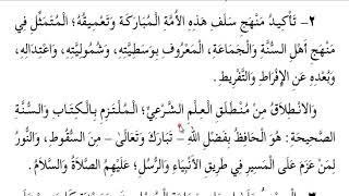 34-Краткое изложение вероучения праведных предшественников