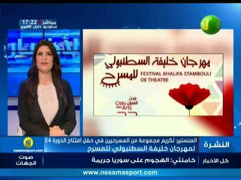أهم الأخبار الثقافية ليوم السبت 14 أفريل 2018 - قناة نسمة