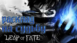 Leap of Fate - Обзор игр | Расклад на судьбу