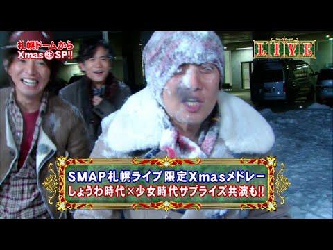 『SMAP Xmasに札幌ドームから生中継』溢れ出るわちゃスマ