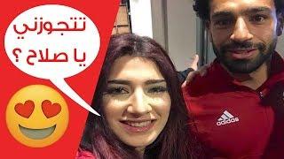 اقوى 5 مواقف محرجة لمحمد صلاح شاهد رد فعل صلاح عند الحرج