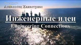 Инженерные идеи: Авианосец Илластриас | HMS Illustrious. National Geographic. Наука и обра / Видео
