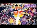 【#遊戯王】突破不能の超生物!『BF』vs『魔界劇団』【#爆アド】