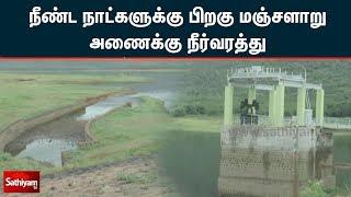 நீண்ட நாட்களுக்கு பிறகு மஞ்சளாறு அணைக்கு நீர்வரத்து - விவசாயிகள் மகிழ்ச்சி  Theni  Farmer  Rains