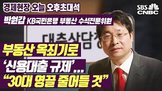 """[오후초대석] 부동산 옥죄기로 '신용대출 규제'…""""30…"""