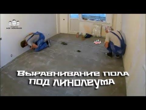 Как выровнять пол под линолеум