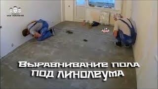 видео Стыкование линолеума для начинающих