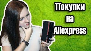 Посылки с Aliexpress   Кошелёк, чехол на телефон, микрофоны петлички, аккумулятор АА, предохранители