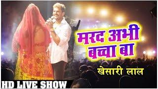 Khesari Lal Yadav ने अपनी कॉमेडी से पुरे दर्शक को हंसा के रख दिया - मरद हमार बच्चा बा - Live Show