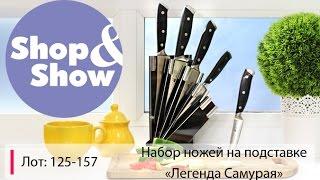 Shop & Show (кухня). 125157 Набор ножей легенда самурая
