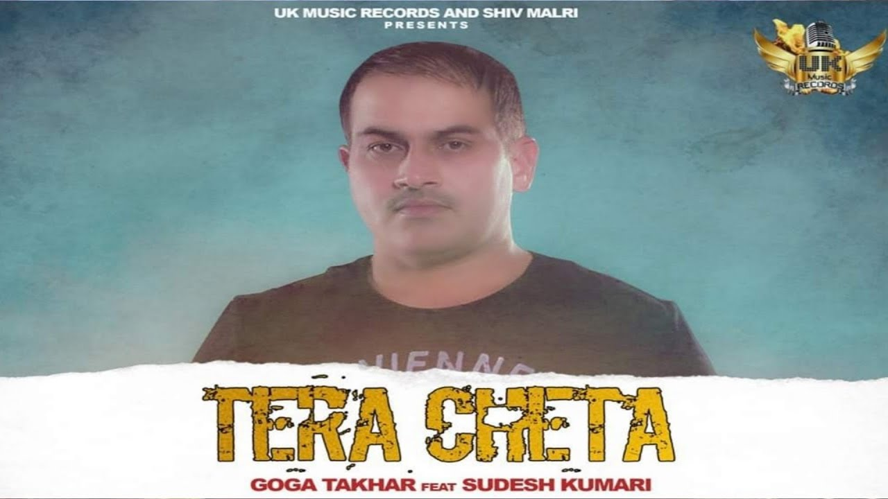 Tera Cheta | Goga Takhar Feat. Sudesh Kumari | UK Music Records | Latest Punjabi Sad Song 2020