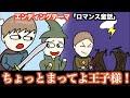 """【エンディング】""""ちょっとまってよ王子様""""「ロマンス童話」阿鳥誠【MV】"""