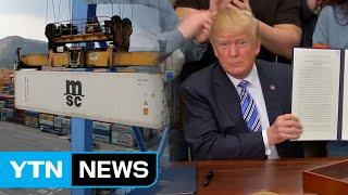트럼프 고율 관세 압박 미중 협상 위기 맞나   YTN