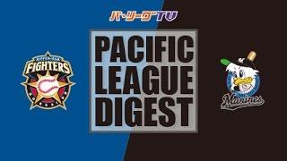 ファイターズ対マリーンズ(東京ドーム)の試合ダイジェスト動画。 2017/0...