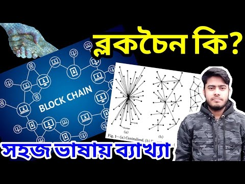 What is Blockchain in Bengali | ব্লকচাইন মানে কি বাংলায় |