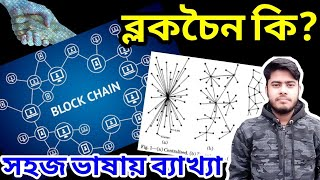 What is Blockchain in Bengali | ব্লকচাইন মানে কি বাংলায় |