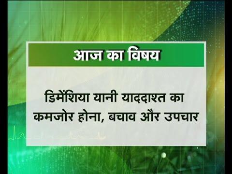 Swasth Kisan | स्वस्थ किसान (03-12-2016) (डिमेंशिया यानी याददाश्त का कमज़ोर होना, बचाव और उपचार)