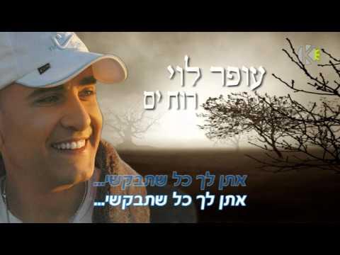 עופר לוי - רוח ים - שרים קריוקי ofer levi