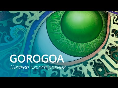 GOROGOA: Этой игре место в музее