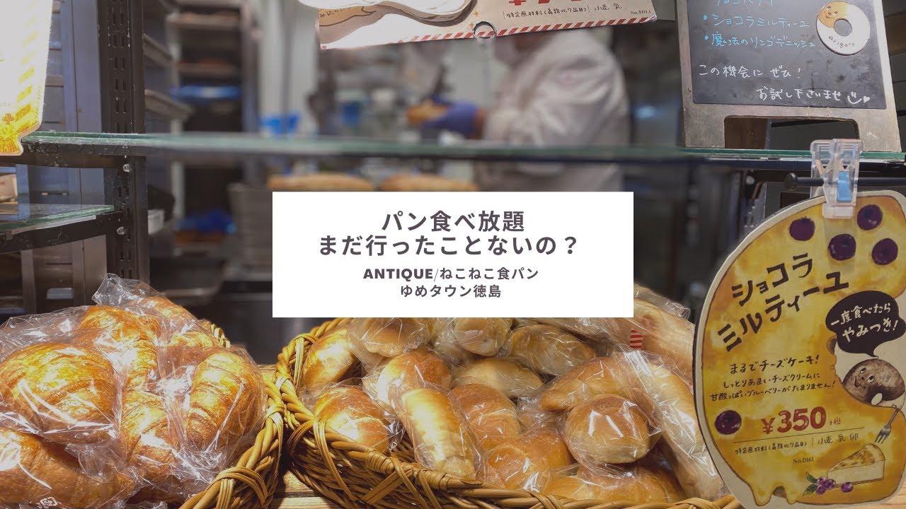 屋 徳島 パン