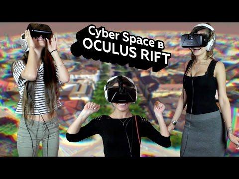 Реакции моделей на игру Cyber Space в очках виртуальной реальности (Oculus Rift)