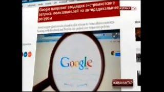Бас прокуратура экстремизмді насихаттайтын сайттарды анықтады  Астана ТВ