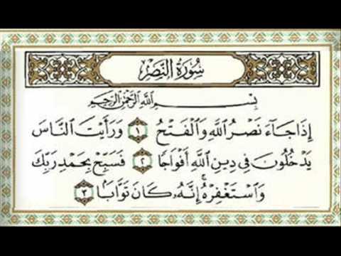 Recitation Of Surah Al Kafirunan Nasral Masadal Ikhlaswith Translation In Japanese