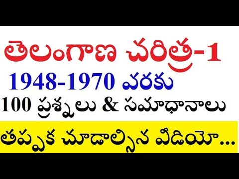 telangana history 1948-1970 |100 bits| and answers  must Watch now by SRINIVAS Mech