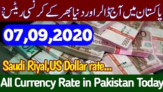 Currency rate in Pakistan ||Pakistan currency rates today || Saudi riyal, USD,UK pounds..07_09_2020.
