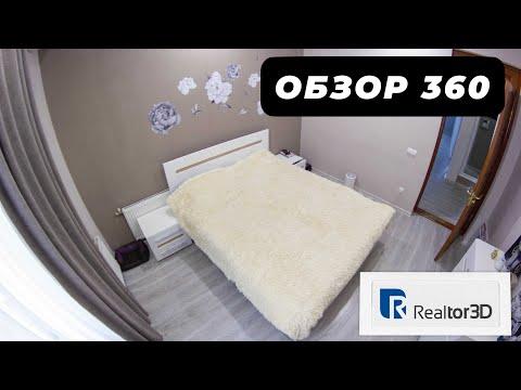 ОБЗОР 360. Продам 3 комнатную квартиру на Харьковской. REALTOR3D