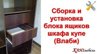 Сборка и установка блока ящиков шкафа купе (Влаби)