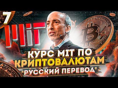 7 лекция MIT - технические испытания, блокчейн и деньги - Гари Генслер - русская озвучка   Cryptus