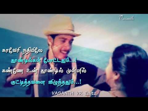 Lajjavathiyea  Kaveri Nathiyilae Thoondilgal  From 4 Students Tamil Movie