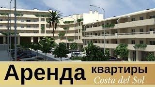 Аренда квартиры в Испании(Аренда квартиры в Испании, г.Бенальмадена. Квартира -- салон, 2 спальни, 1 ванная, кухня, кладовка, большая..., 2014-11-18T06:47:00.000Z)