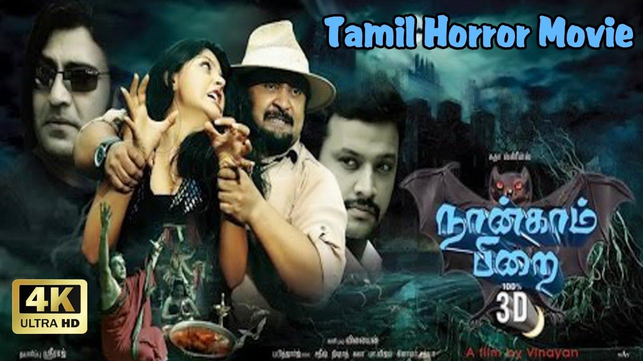Naangam Pirai | Tamil Full Dracula,Thriller,Action Movie | Sudheer.Monal Gajjar,Shraddha Das,Prabhu