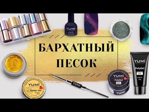ДИЗАЙН С БАРХАТНЫМ ПЕСКОМ.
