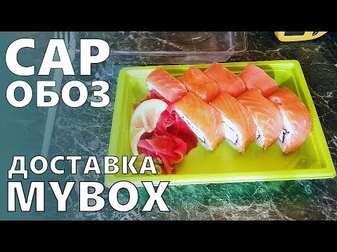 Обзор доставки MYBOX г. Саратов | Саробоз | Саратовское обозрение